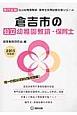 倉吉市の公立幼稚園教諭・保育士 専門試験 2015