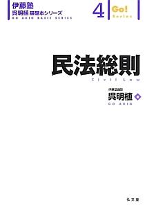 民法総則 伊藤塾呉明植基礎本シリーズ4