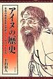 アイヌの歴史 日本の先住民族を理解するための160話