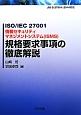ISO/IEC 27001 情報セキュリティマネジメントシステム〈ISMS〉 規格要求事項の徹底解説 JIS Q 27001:2014対応