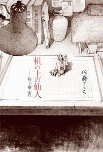 机の上の仙人-机上庵志異