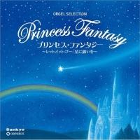 プリンセス・ファンタジー ~レット・イット・ゴー/星に願いを~