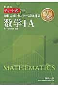 30日完成!センター試験対策 数学1A