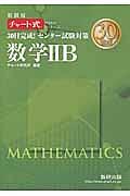 30日完成!センター試験対策 数学2B