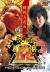PROWRESTLING ZERO1〜2012横浜大花火〜[ZERO-001R][DVD]