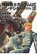 機動戦士ガンダムUC バンデシネ (11)