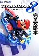 マリオカート8 完全攻略本 Wii U