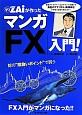 ダイヤモンドZAiが作ったマンガ「FX」入門!