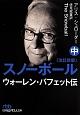 スノーボール ウォーレン・バフェット伝<改訂新版>(中)