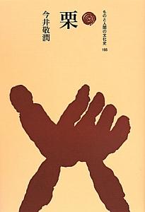今井敬潤『栗』
