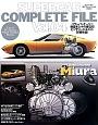 スーパーカーコンプリートファイル LAMBORGHINI Miura (4)