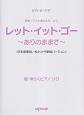 レットイットゴー~ありのままで~/日本語歌詞 松たか子歌唱バージョン 超♪楽らくピアノ・ソロ