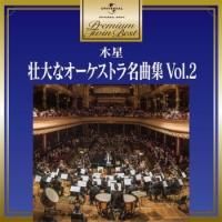 木星~壮大なオーケストラ名曲集2