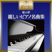 ワイセンベルク(アレクシス)『プレミアム・ツイン・ベスト 愛の夢~麗しいピアノ名曲集』