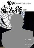 前川洋一『軍師官兵衛 NHK大河ドラマ・ストーリー』