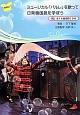 ミュージカル「パルレ」を歌って日常韓国語を学ぼう