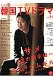 もっと知りたい!韓国TVドラマ サメ~愛の黙示録~キム・ナムギル超ロングインタビュー! (61)