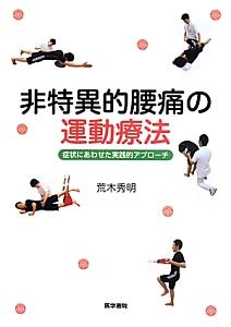 非特異的腰痛の運動療法