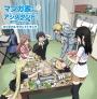 TVアニメ『マンガ家さんとアシスタントさんと』オリジナルサウンドトラック