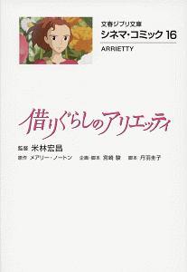 メアリー・ノートン『借りぐらしのアリエッティ シネマ・コミック16』