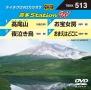 音多ステーションW(演歌)~高尾山~(4曲入)