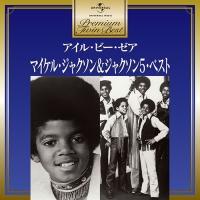 マイケルジャクソン&ジャクソン・ファイブ『マイケル・ジャクソン&ジャクソン5』