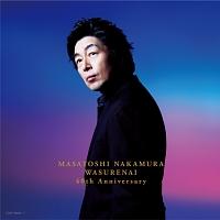 中村雅俊『「ワスレナイ」~MASATOSHI NAKAMURA 40th Anniversary~』