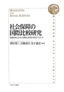 社会保障の国際比較研究