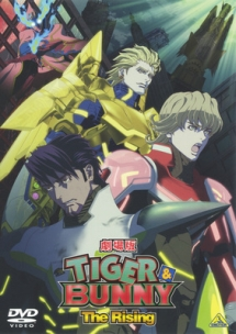 劇場版 TIGER&BUNNY -The Rising-