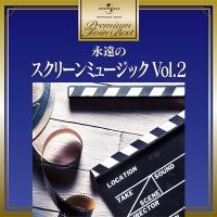 大給桜子『プレミアム・ツイン・ベスト 永遠のスクリーンミュージック Vol.2』