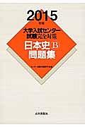 大学入試センター試験 完全対策 日本史B問題集 2015