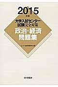 大学入試センター試験完全対策 政治・経済問題集 2015