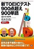新・TOEICテスト900点超え900単語