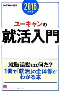 ユーキャンの就活入門 2016