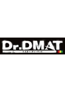 ほっしゃん。『Dr.DMAT』
