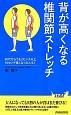 背が高くなる椎関節ストレッチ 30代からでも2センチ以上10センチ高くなった人も