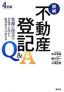 読解・不動産登記Q&A<4訂版>