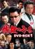 修羅のみち DVD-BOX1[LCDV-91070][DVD]