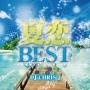 夏恋BEST-SUMMER LOVE MIX- mixed by CHRIS J