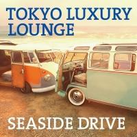 チェンボ・コルニエル『TOKYO LUXURY LOUNGE SEASIDE DRIVE』