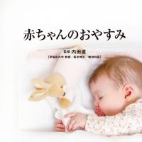 Refine『Refine-赤ちゃんのおやすみ-』