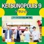 KETSUNOPOLIS 9(DVD付)