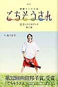 NHK連続テレビ小説 ごちそうさん 完全シナリオブック