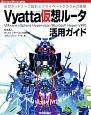 Vyatta仮想ルータ活用ガイド 仮想ネットワーク設計とプライベートクラウドの構築