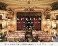 世界の美しい書店 WE LOVE BOOKSTORE 美しさと個性で選んだ世界の最高ブックストア50