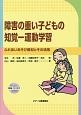 障害の重い子どもの知覚-運動学習 ふれあいあそび教材とその活用