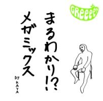 GReeeeN『まるわかり!?メガミックス2まじかる?ミステリー!!トゥアァァァ・・・DJ KAYA』