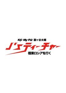J'sティーチャー Kis-My-Ft2藤ヶ谷太輔 極東ロシアを行く -ディレクターズカット・エディション- Vol.1
