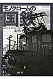 モノクロームの国鉄 SINCE1965-1980 懐かしの時代が高画質デジタルリマスターでよみがえる