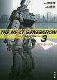 THE NEXT GENERATION-パトレイバー- 白いカーシャ (3)